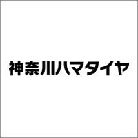 神奈川ハマタイヤ