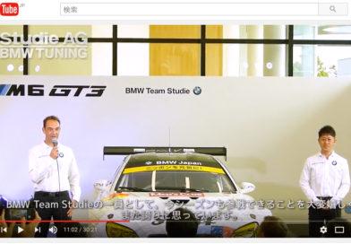 VIDEO:2017体制発表会 <BMW GROUP Tokyo Bay >