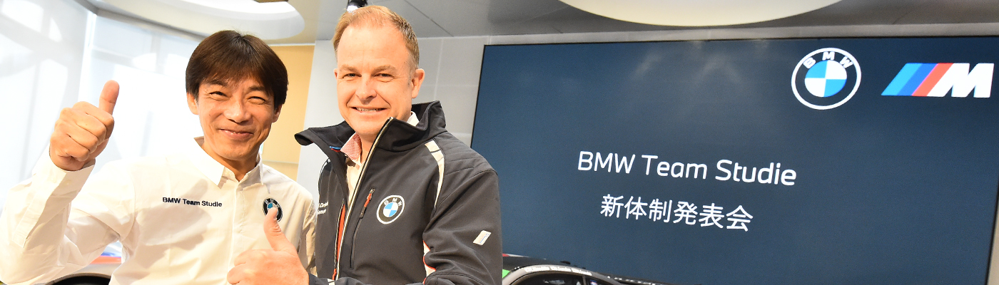 BMW Team Studie